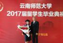 ขอแสดงความยินดีกับนักศึกษาสาขาวิชาภาษาจีนได้รับรางวัลนักศึกษาต่างชาติดีเด่น ประจำปี 2017